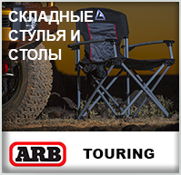 ARB Chairs and Tables